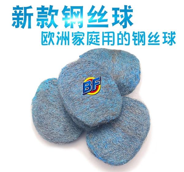 亮乐皂粉去污钢丝棉洗碗含皂清洁球